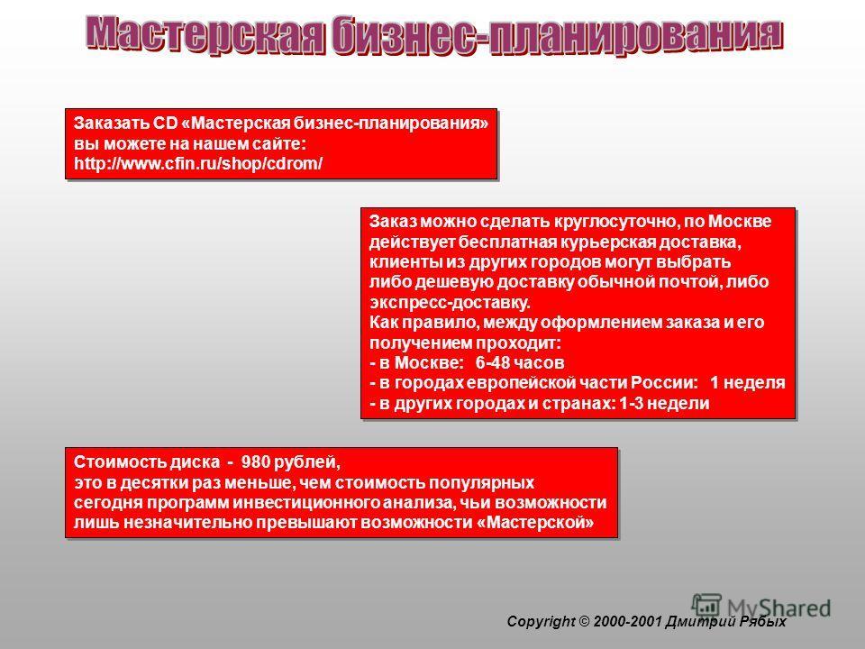Заказать CD «Мастерская бизнес-планирования» вы можете на нашем сайте: http://www.cfin.ru/shop/cdrom/ Заказать CD «Мастерская бизнес-планирования» вы можете на нашем сайте: http://www.cfin.ru/shop/cdrom/ Заказ можно сделать круглосуточно, по Москве д