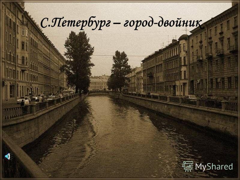 С.Петербург – город-двойник