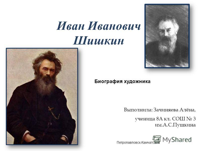 Иван иванович шишкин выполнила