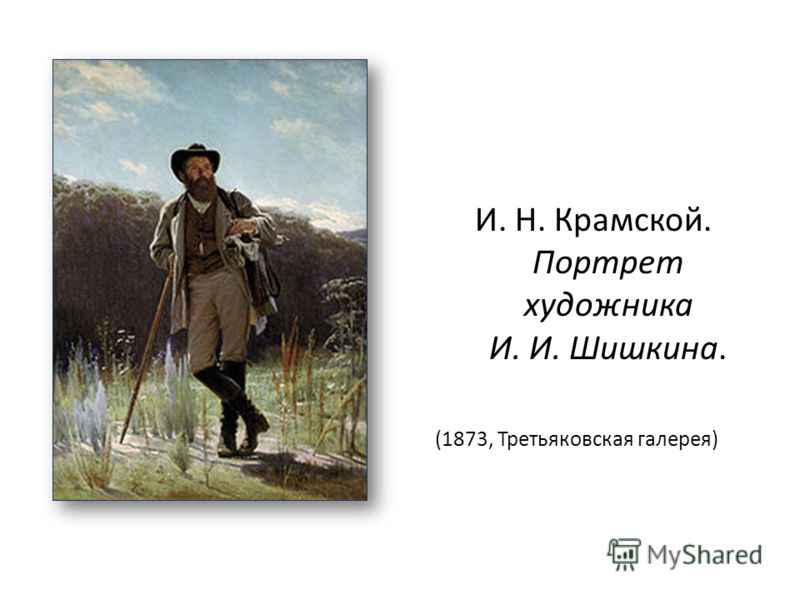 И. Н. Крамской. Портрет художника И. И. Шишкина. (1873, Третьяковская галерея)