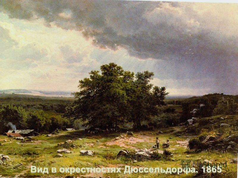 Вид в окрестностях Дюссельдорфа. 1865
