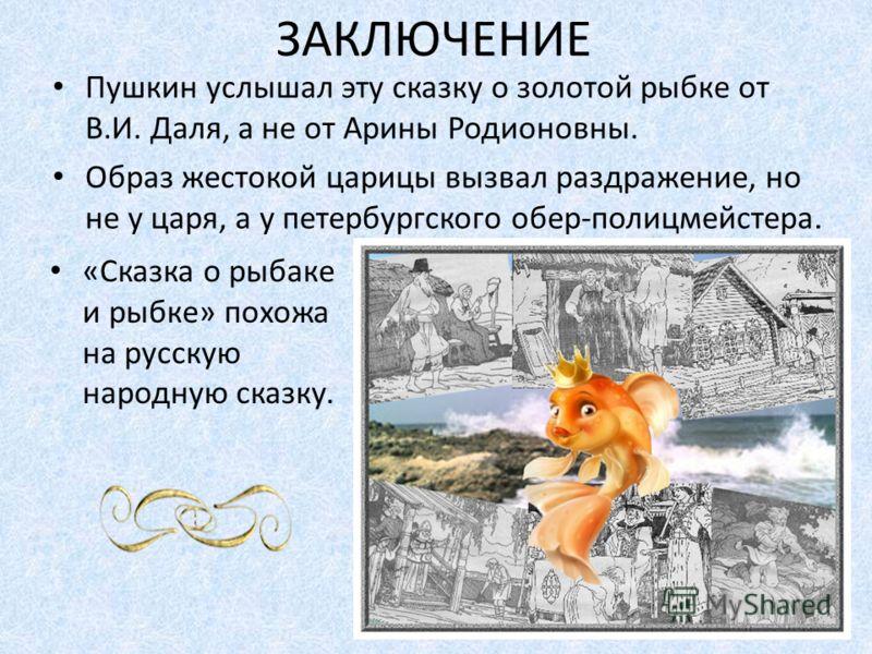 что сказочного в сказке о рыбаке и рыбке