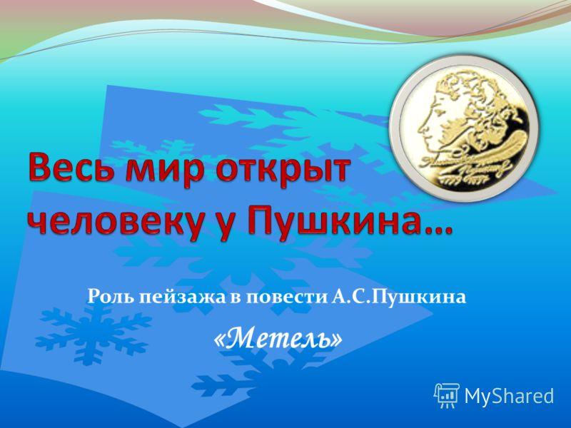 Роль пейзажа в повести А.С.Пушкина «Метель»