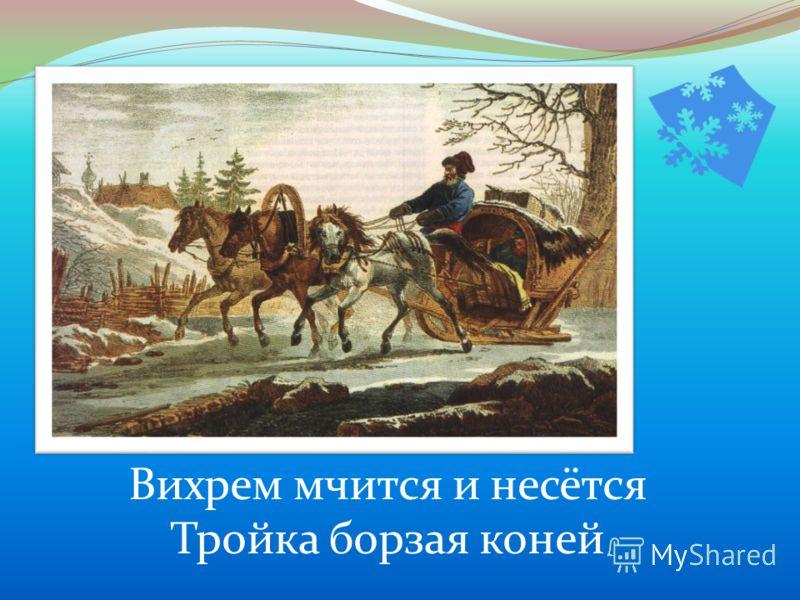 Вихрем мчится и несётся Тройка борзая коней