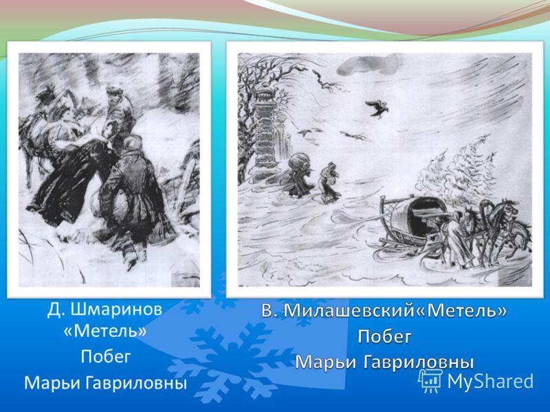 Д. Шмаринов «Метель» Побег Марьи Гавриловны