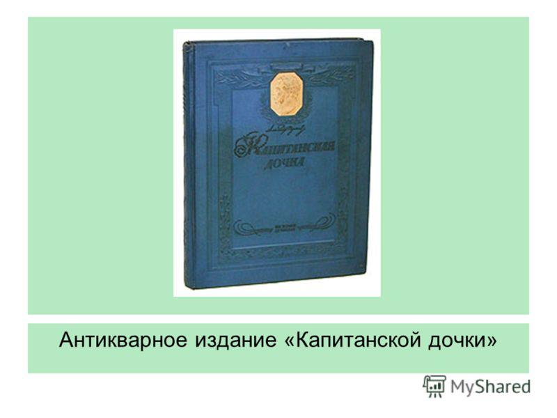 Антикварное издание «Капитанской дочки»