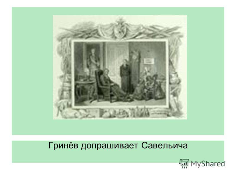 Гринёв допрашивает Савельича