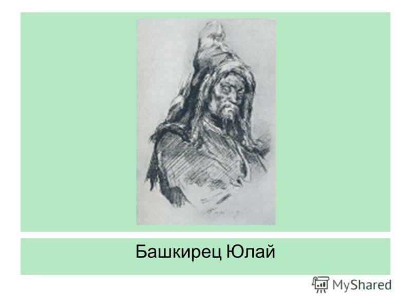 Башкирец Юлай