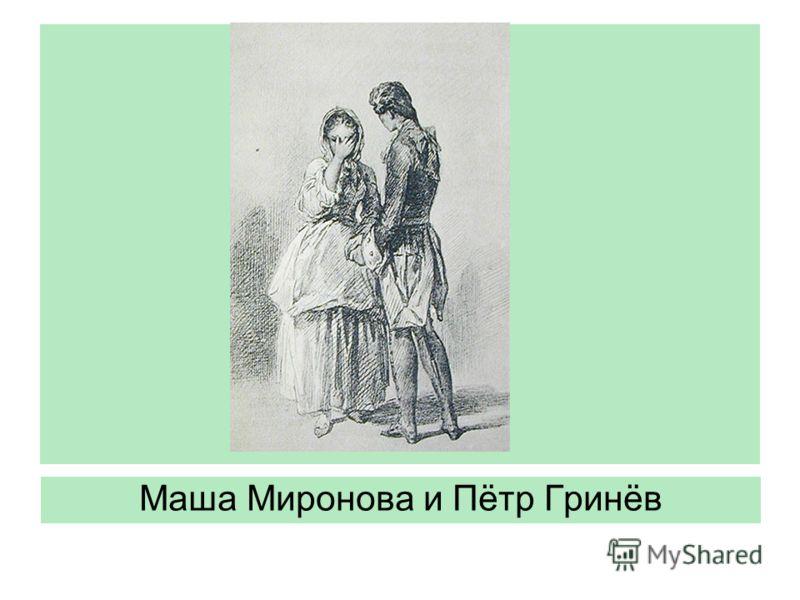Маша Миронова и Пётр Гринёв