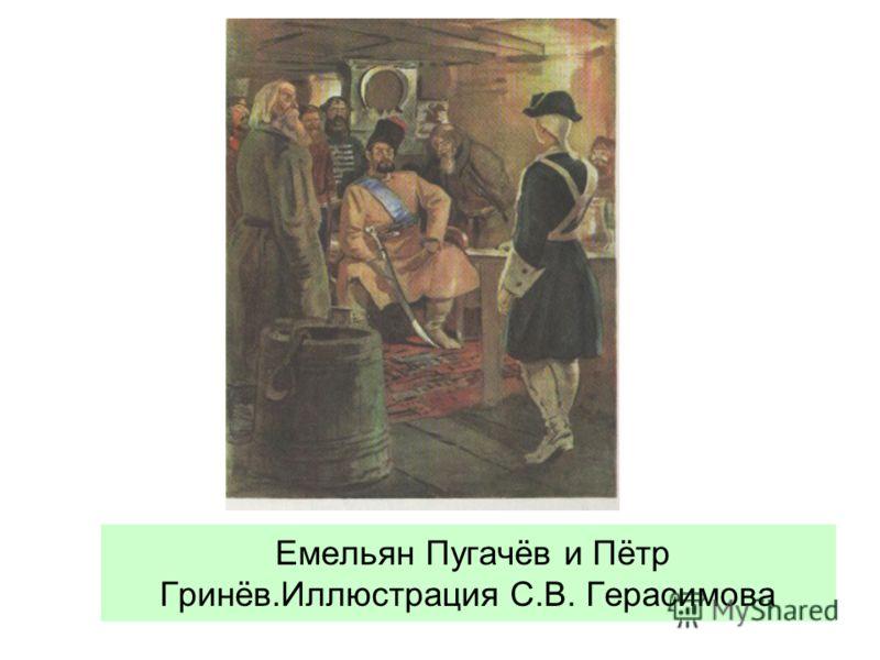 Емельян Пугачёв и Пётр Гринёв.Иллюстрация С.В. Герасимова