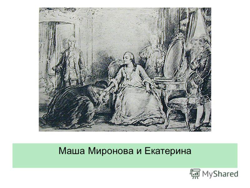 Маша Миронова и Екатерина