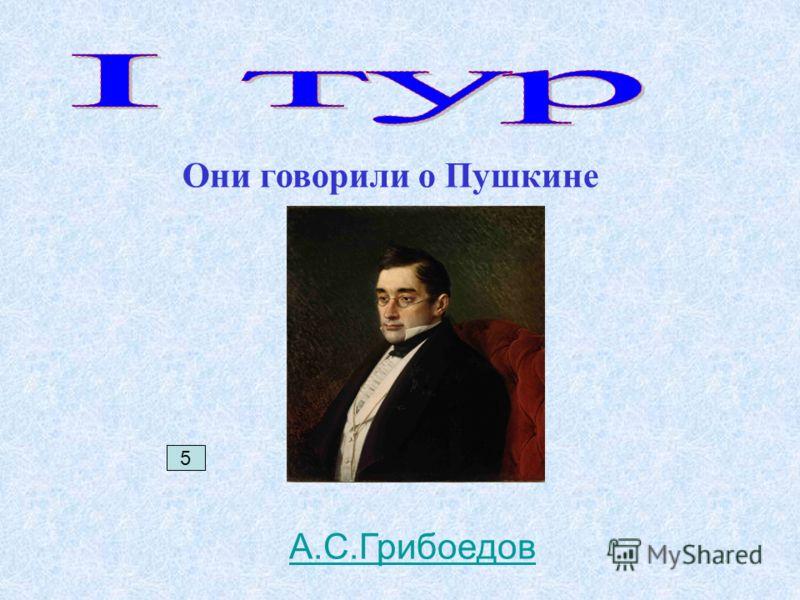 Они говорили о Пушкине 5 А.С.Грибоедов
