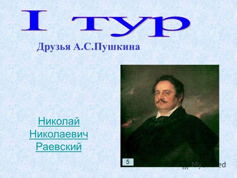 Друзья А.С.Пушкина 5 Николай Николаевич Раевский