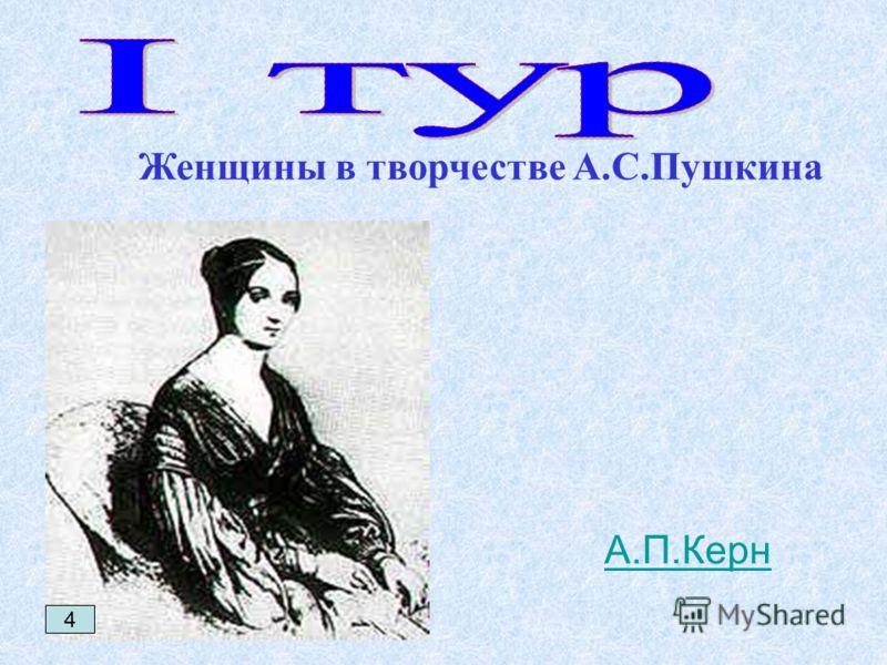 Женщины в творчестве А.С.Пушкина 4 А.П.Керн