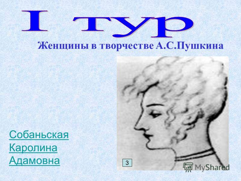 Женщины в творчестве А.С.Пушкина 3 Собаньская Каролина Адамовна