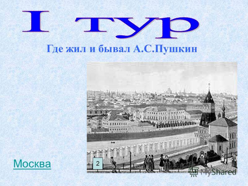 Где жил и бывал А.С.Пушкин 2 Москва