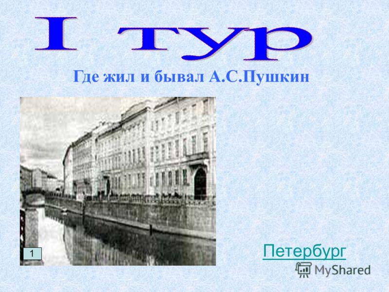Где жил и бывал А.С.Пушкин 1 Петербург