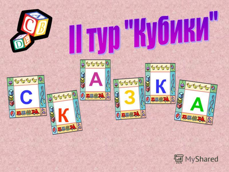 А А С К К З