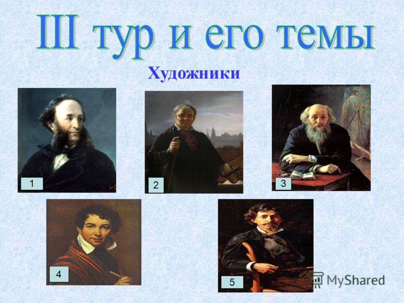 Художники 1 2 3 4 5
