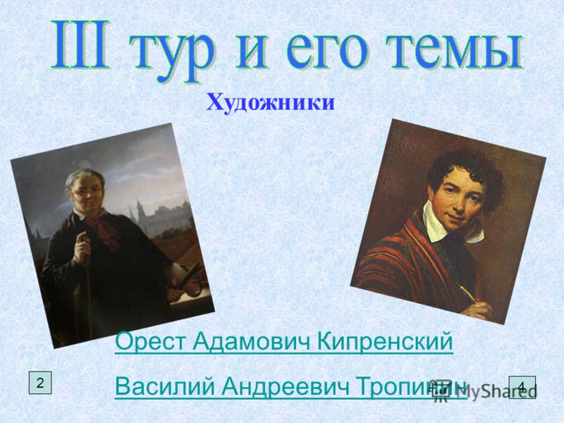 Художники 2 4 Орест Адамович Кипренский Василий Андреевич Тропинин
