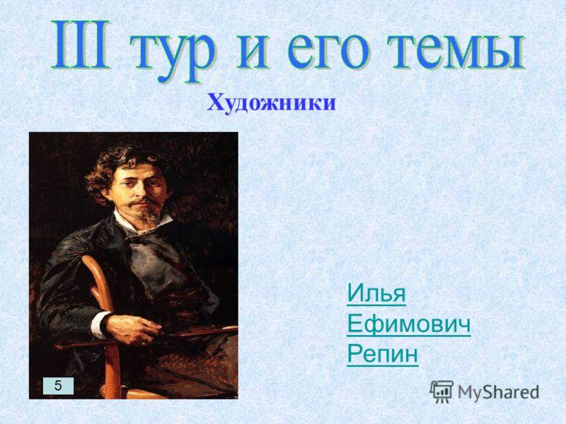 Художники 5 Илья Ефимович Репин
