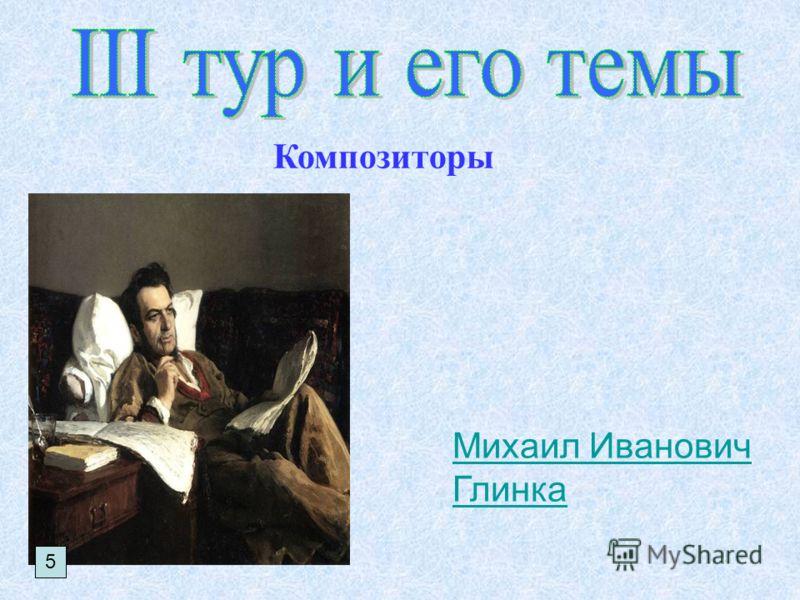 Композиторы 5 Михаил Иванович Глинка