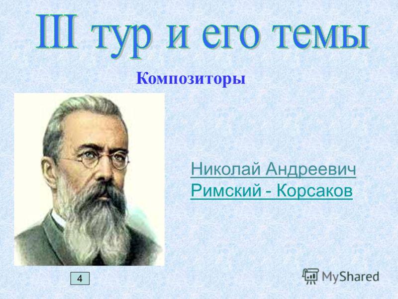 Композиторы 4 Николай Андреевич Римский - Корсаков Римский - Корсаков