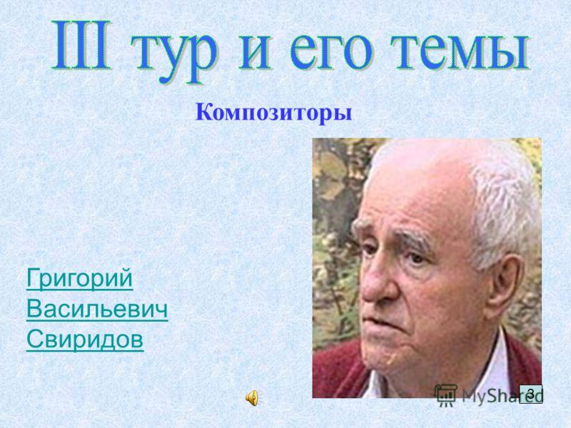 Композиторы 3 Григорий Васильевич Свиридов