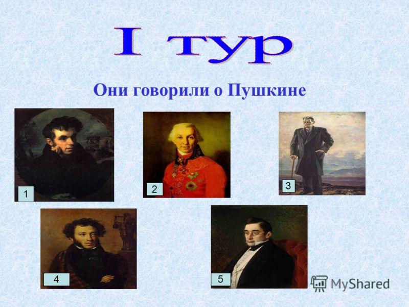 Они говорили о Пушкине 1 2 3 45