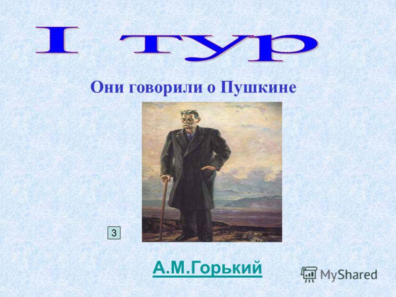 Они говорили о Пушкине 3 А.М.Горький