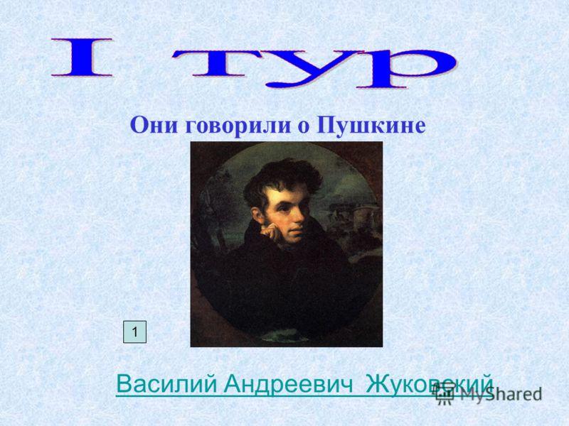 Они говорили о Пушкине 1 Василий Андреевич Жуковский