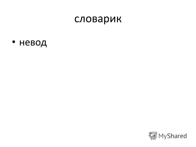 словарик невод