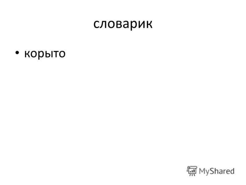 словарик корыто