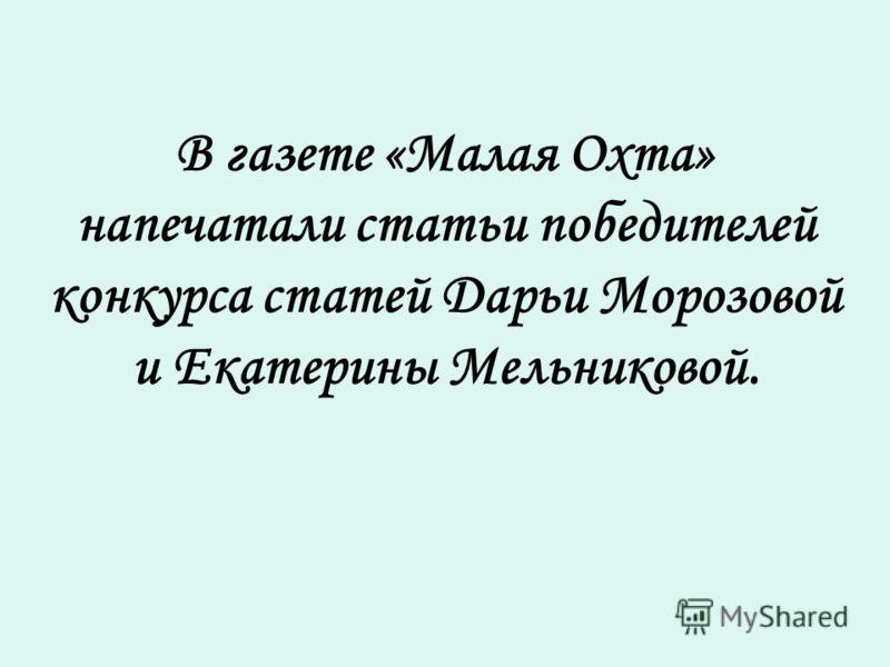 В газете «Малая Охта» напечатали статьи победителей конкурса статей Дарьи Морозовой и Екатерины Мельниковой.