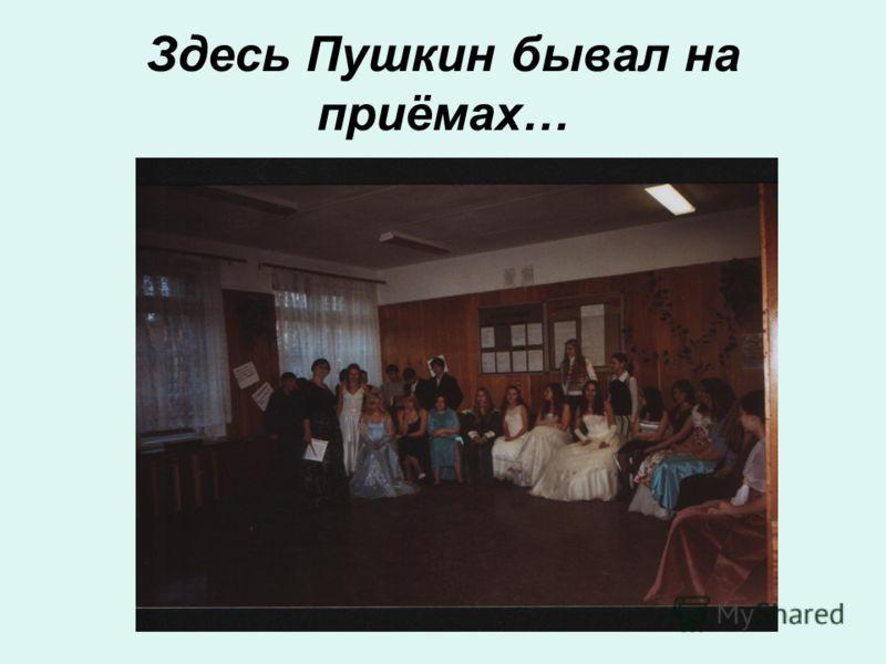 Здесь Пушкин бывал на приёмах…