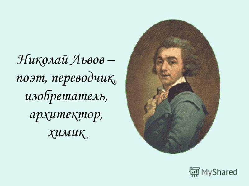 Николай Львов – поэт, переводчик, изобретатель, архитектор, химик
