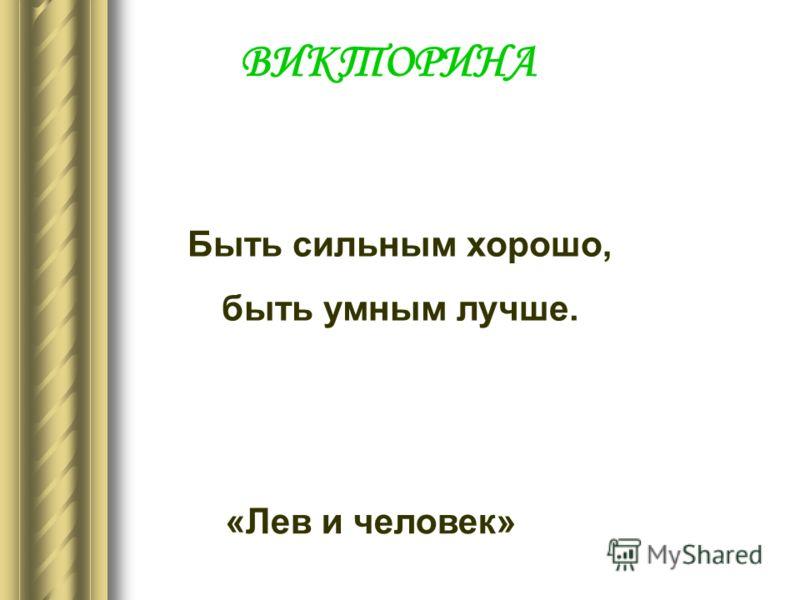 Быть сильным хорошо, быть умным лучше. «Лев и человек» ВИКТОРИНА