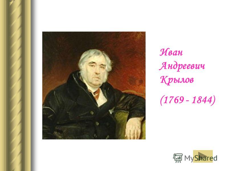 Иван Андреевич Крылов (1769 - 1844)