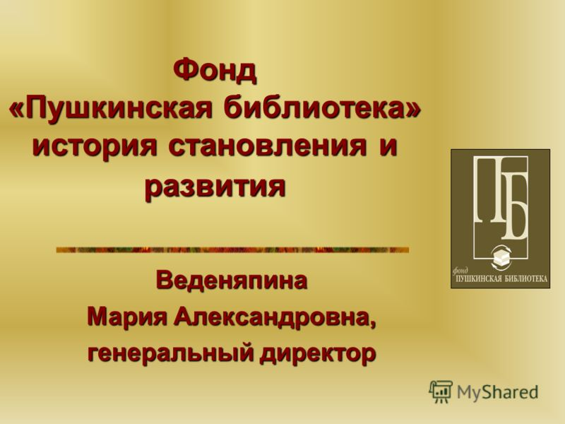 Фонд «Пушкинская библиотека» история становления и развития Веденяпина Мария Александровна, генеральный директор
