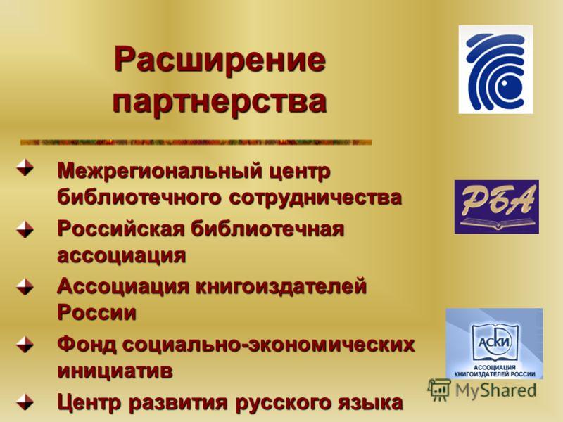 Расширение партнерства Межрегиональный центр библиотечного сотрудничества Российская библиотечная ассоциация Ассоциация книгоиздателей России Фонд социально-экономических инициатив Центр развития русского языка