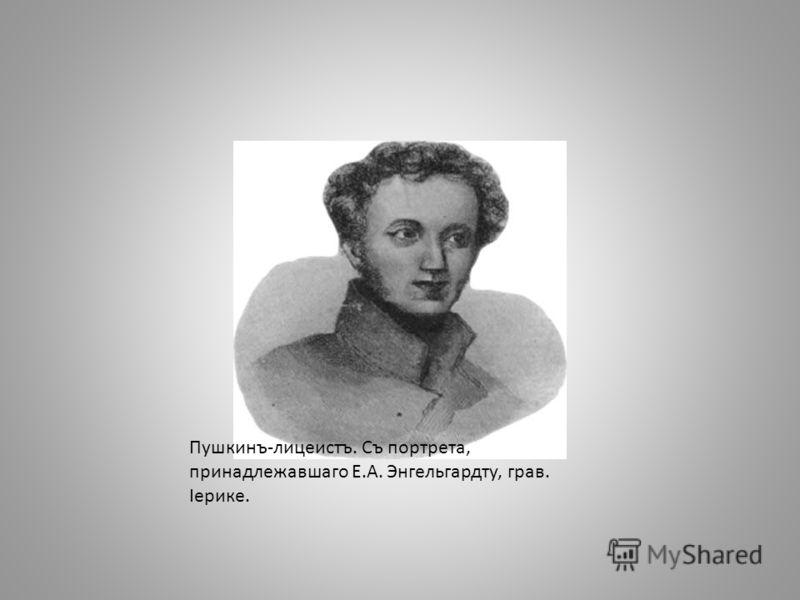 Пушкинъ-лицеистъ. Съ портрета, принадлежавшаго Е.А. Энгельгардту, грав. Iерике.
