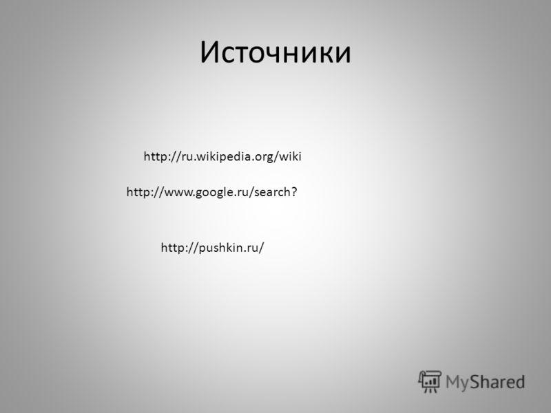 Источники http://ru.wikipedia.org/wiki http://pushkin.ru/ http://www.google.ru/search?