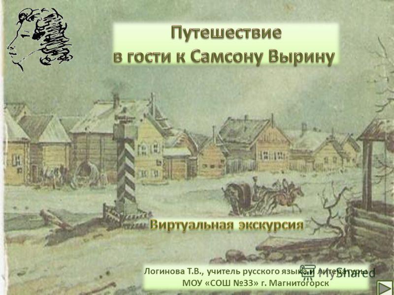 Логинова Т.В., учитель русского языка и литературы МОУ «СОШ 33» г. Магнитогорск