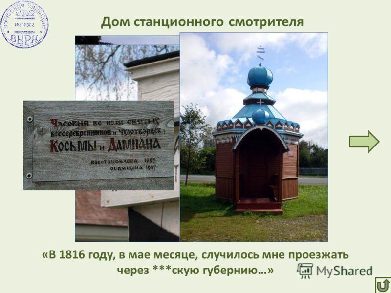 Дом станционного смотрителя «В 1816 году, в мае месяце, случилось мне проезжать через ***скую губернию…»