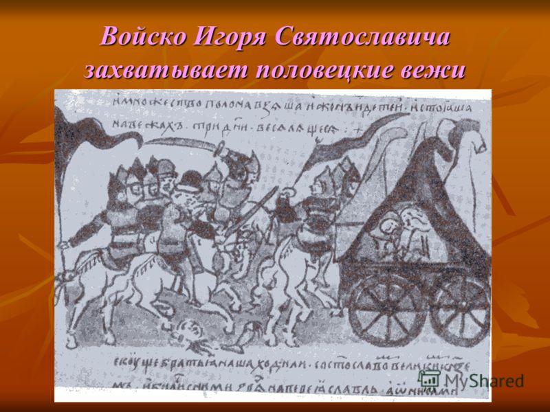 Войско Игоря Святославича захватывает половецкие вежи