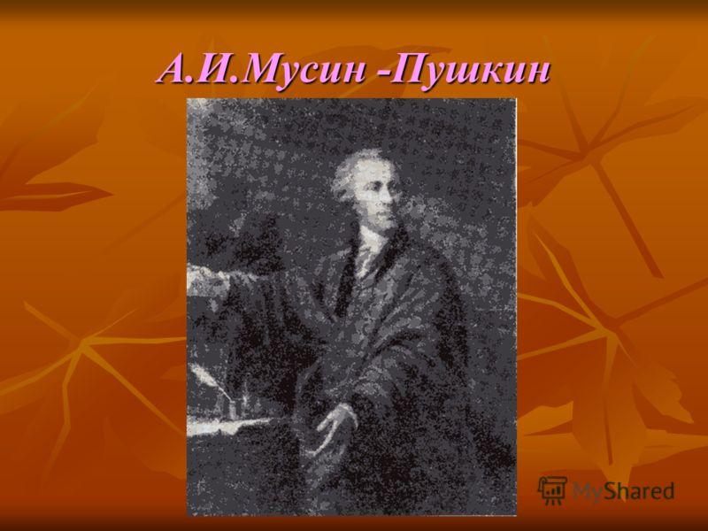А.И.Мусин -Пушкин