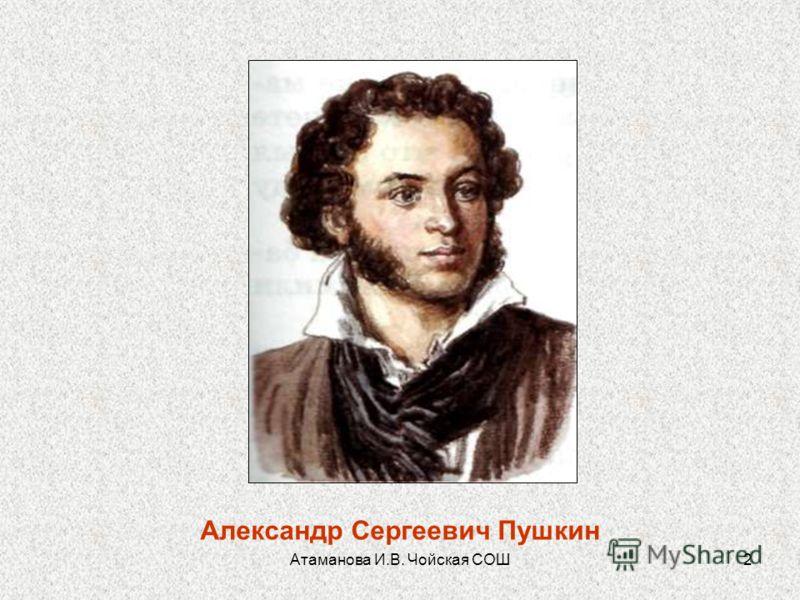 Атаманова И.В. Чойская СОШ2 Александр Сергеевич Пушкин