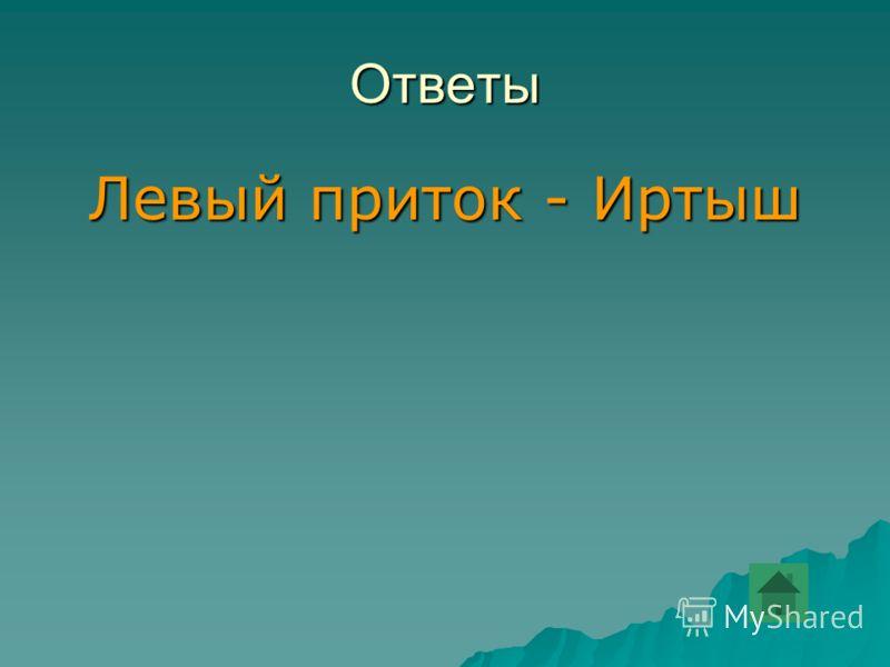 Ответы Левый приток - Иртыш