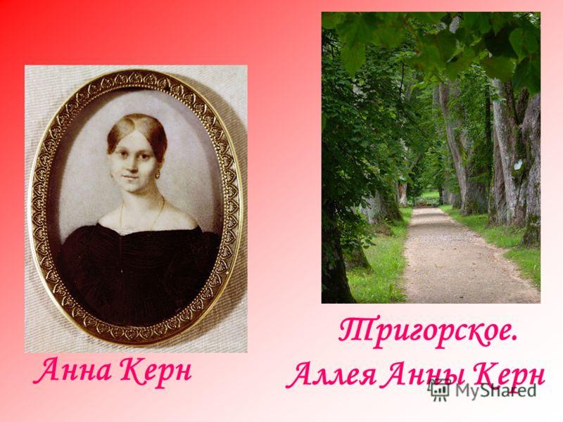 Анна Керн Тригорское. Аллея Анны Керн