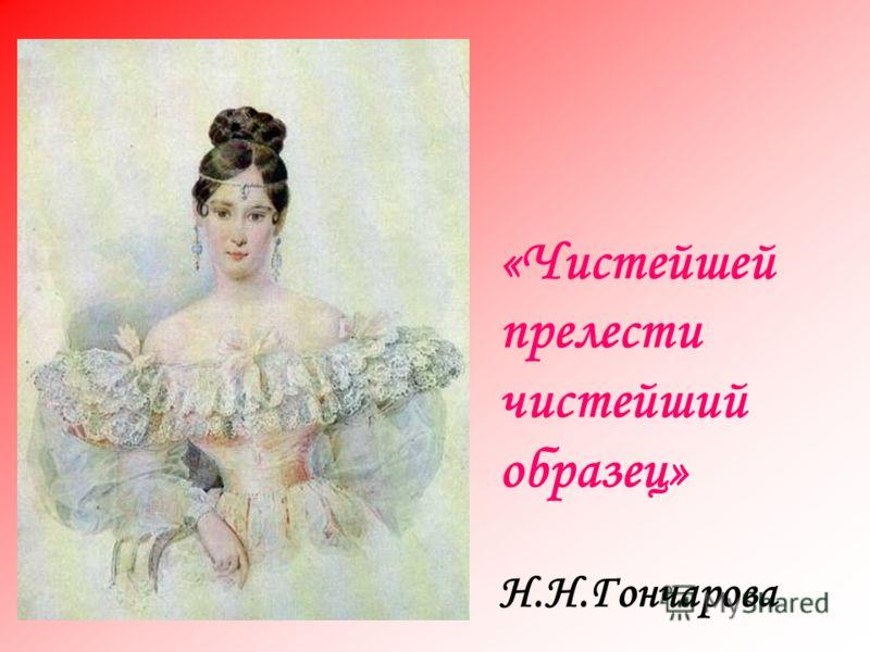 «Чистейшей прелести чистейший образец» Н.Н.Гончарова